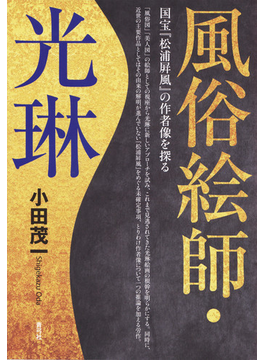 風俗絵師・光琳 国宝『松浦屛風』の作者像を探る