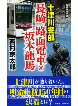 十津川警部長崎路面電車と坂本龍馬 長編推理小説(ノン・ノベル)