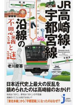 JR高崎線・宇都宮線沿線の不思議と謎(じっぴコンパクト新書)