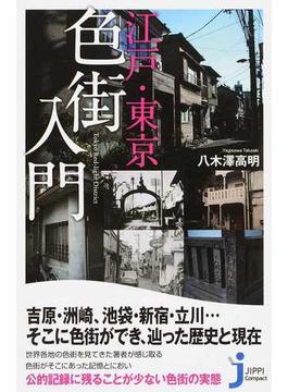 江戸・東京色街入門(じっぴコンパクト新書)