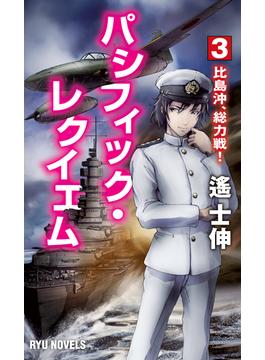 パシフィック・レクイエム 3 比島沖、総力戦!