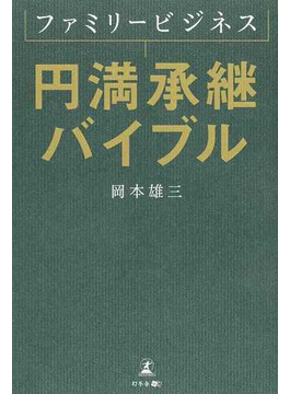 ファミリービジネス円満承継バイブル