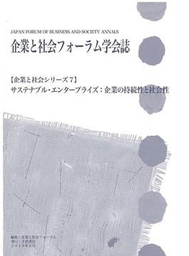 企業と社会フォーラム学会誌 No.7 サステナブル・エンタープライズ:企業の持続性と社会性