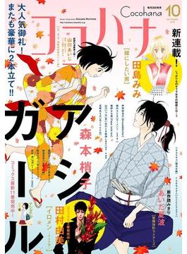 ココハナ 2018年10月号 電子版