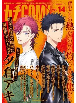カチCOMI vol.14