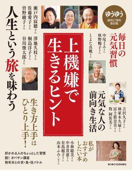 ゆうゆう2018年10月号増刊