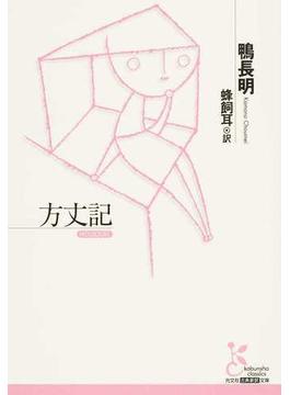 方丈記(光文社古典新訳文庫)