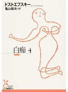 白痴 4(光文社古典新訳文庫)