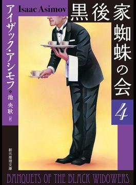 黒後家蜘蛛の会 新版 4(創元推理文庫)