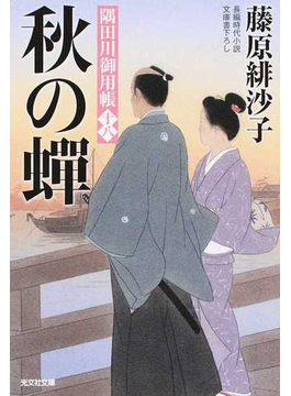 秋の蟬 文庫書下ろし/長編時代小説(光文社文庫)