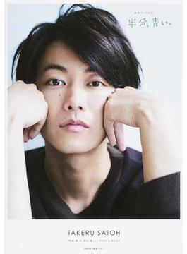 佐藤健in半分、青い。PHOTO BOOK(TOKYO NEWS MOOK)