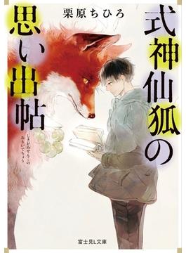 式神仙狐の思い出帖(富士見L文庫)