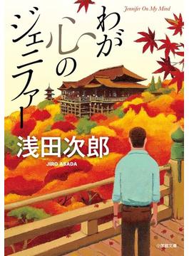 わが心のジェニファー(小学館文庫)