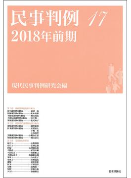 民事判例 17 2018年前期