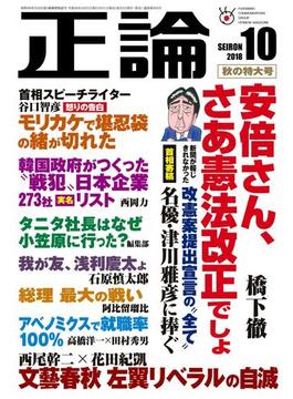 月刊正論2018年10月号(月刊正論)