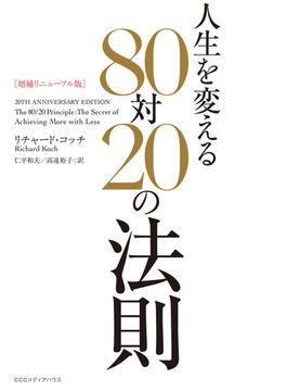 [増補リニューアル版] 人生を変える80対20の法則