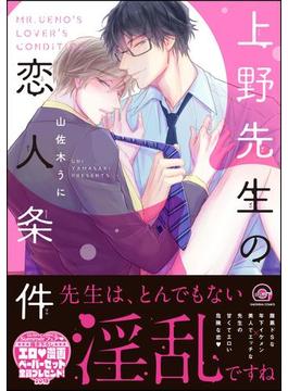 【期間限定価格】上野先生の恋人条件【honto&電子限定かきおろし漫画付】