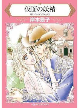 ハーレクインコミックス セット 2017年 vol.651