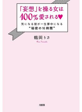 「妄想」を操る女は100%愛される(大和出版)(大和出版)