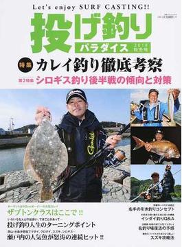 投げ釣りパラダイス 2018秋冬号 特集カレイ釣り徹底考察