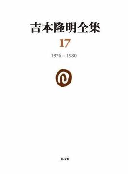 吉本隆明全集 17 1976−1980