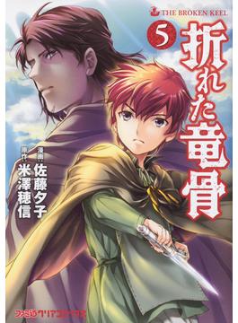 折れた竜骨 5 (ファミ通クリアコミックス)(ファミ通クリアコミックス)