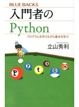 入門者のPython プログラムを作りながら基本を学ぶ(ブルー・バックス)