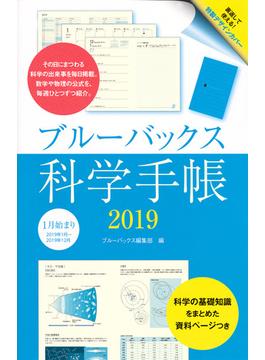 ブルーバックス科学手帳2019(ブルー・バックス)