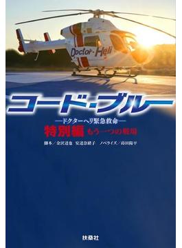 コード・ブルー ドクターヘリ緊急救命 特別編もう一つの戦場(扶桑社文庫)