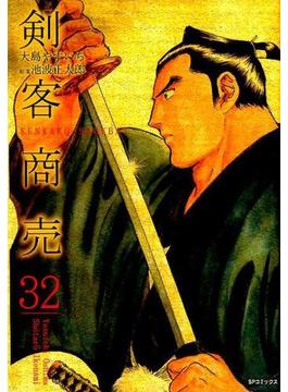 剣客商売 32 (SPコミックス)(SPコミックス)