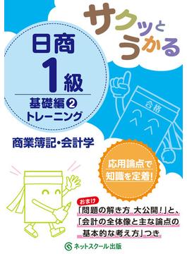 サクッとうかる日商1級商業簿記・会計学トレーニング 基礎編2