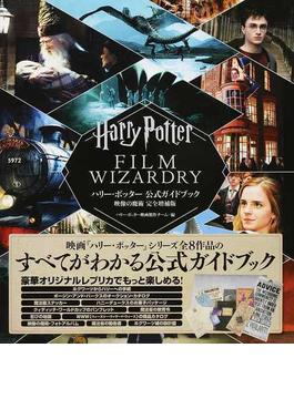 ハリー・ポッター公式ガイドブック映像の魔術 完全増補版