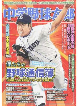 中学野球太郎 Vol.20 特集僕たちの野球通信簿(廣済堂ベストムック)