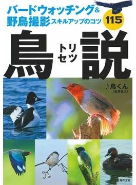 鳥説 バードウォッチング&野鳥撮影スキルアップのコツ115