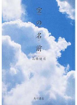空の名前 改訂版