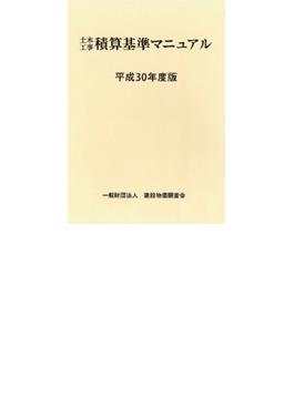 土木工事積算基準マニュアル 平成30年度版