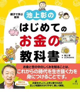 池上彰のはじめてのお金の教科書(幻冬舎単行本)