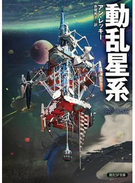 動乱星系(創元SF文庫)