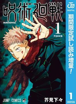 呪術廻戦【期間限定試し読み増量】 1(ジャンプコミックスDIGITAL)