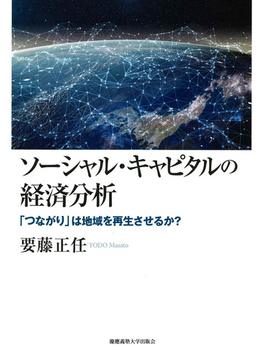 ソーシャル・キャピタルの経済分析 「つながり」は地域を再生させるか?
