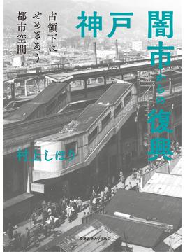 神戸闇市からの復興 占領下にせめぎあう都市空間