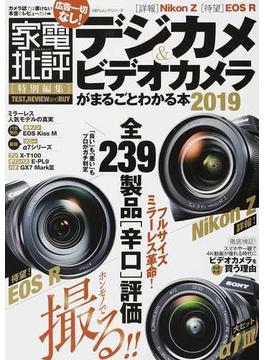 デジカメ&ビデオカメラがまるごとわかる本 2019(100%ムックシリーズ)