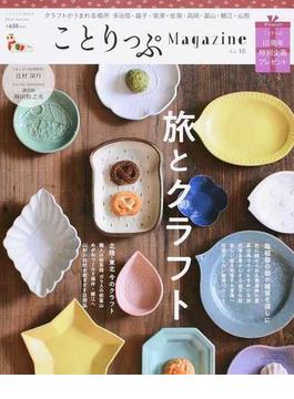 ことりっぷMagazine Vol.18(2018Autumn) 旅とクラフト