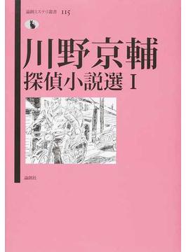 川野京輔探偵小説選 1(論創ミステリ叢書)