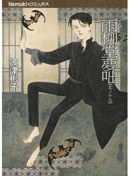 雨柳堂夢咄 其ノ17 (Nemuki+コミックス)(Nemuki+コミックス)