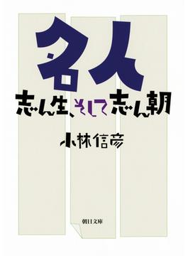 名人 志ん生、そして志ん朝(朝日文庫)