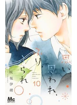 思い、思われ、ふり、ふられ 10 (マーガレットコミックス)(マーガレットコミックス)