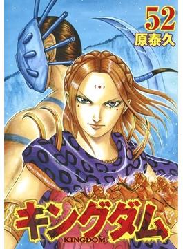 キングダム 52 (ヤングジャンプコミックス)(ヤングジャンプコミックス)
