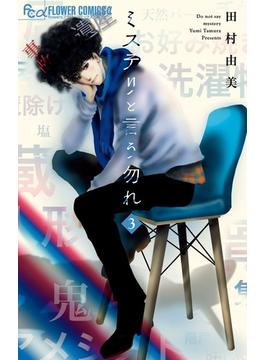 ミステリと言う勿れ 3 (flowersフラワーコミックスα)(flowersフラワーコミックス)