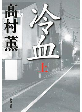 冷血 上(新潮文庫)